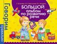Батяева С.В. - Большой альбом по развитию речи обложка книги