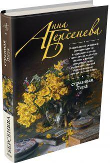 Берсенева А. - Странная Лиза обложка книги