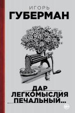 Губерман И. - Дар легкомыслия печальный… обложка книги