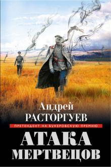 Расторгуев А. - Атака мертвецов обложка книги