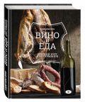Вино и еда. Краткий курс для гурманов