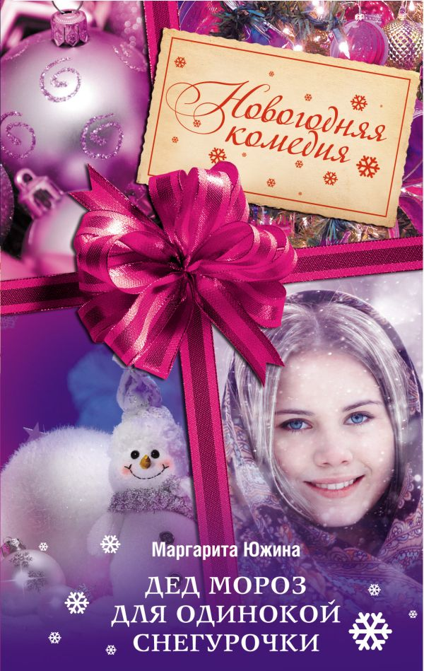 Дед Мороз для одинокой Снегурочки Южина М.Э.