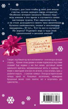 Обложка сзади Дед Мороз для одинокой Снегурочки Маргарита Южина