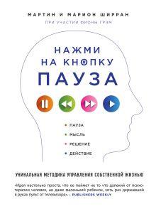 Ширран М., Ширран М. - Нажми на кнопку «Пауза». Уникальная методика управления собственной жизнью обложка книги