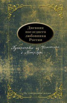 Дневник последнего любовника России. Путешествие из Конотопа в Петербург обложка книги