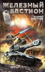 Альтанов А. - Железный бастион обложка книги