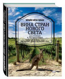 - Вина стран Нового Света обложка книги