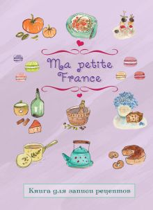 Бородина И.И. - Книга для записи рецептов Ma petite France (лавандовая) обложка книги