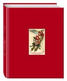 - Новый год в России. История праздника (на дизайнерской бумаге) обложка книги