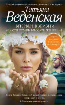 Веденская Т. - Впервые в жизни, или Стереотипы взрослой женщины обложка книги