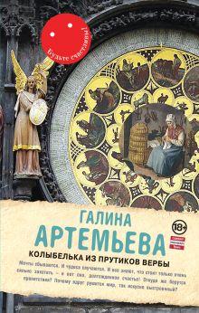 Артемьева Г. - Колыбелька из прутиков вербы обложка книги