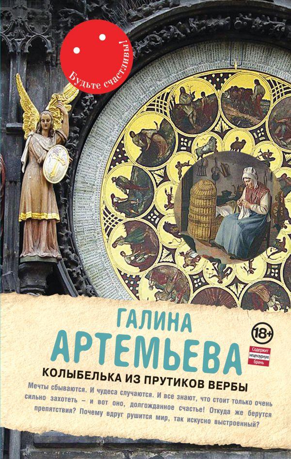 Колыбелька из прутиков вербы Артемьева Г.