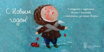 С Новым годом! 15 открыток на перфорации