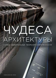 - Чудеса архитектуры обложка книги