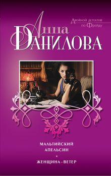 Данилова А.В. - Мальтийский апельсин; Женщина-ветер обложка книги