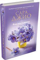 Джио С. - Фиалки в марте' обложка книги