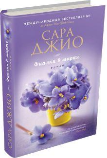 Джио С. - Фиалки в марте обложка книги