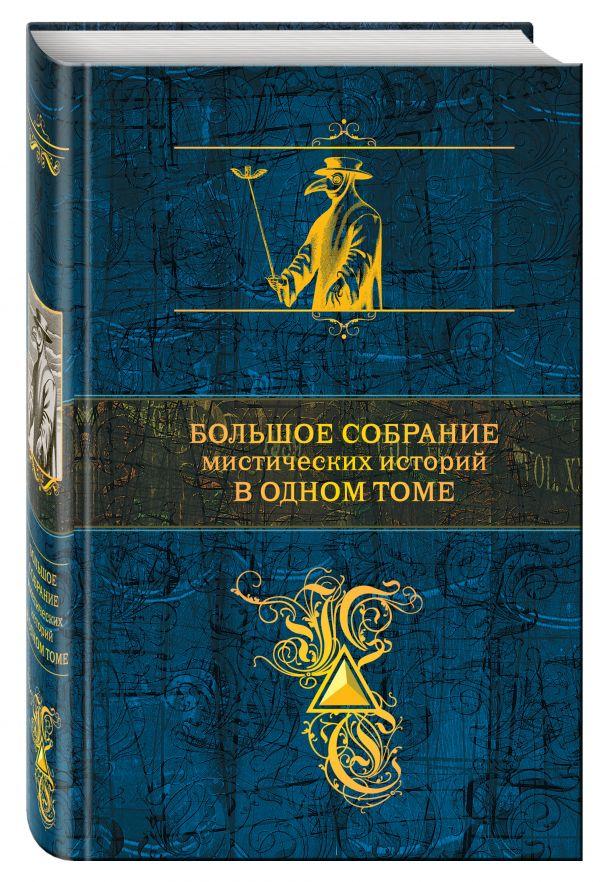 Большое собрание мистических историй в одном томе По Э.А., Стокер Б., Лавкрафт Г.Ф. и др.