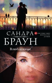 Браун С. - Влюбленные обложка книги