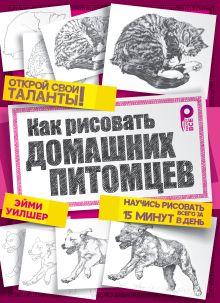 Уилшер Э. - Как рисовать домашних питомцев обложка книги