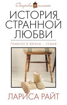 Райт Л. - История странной любви обложка книги