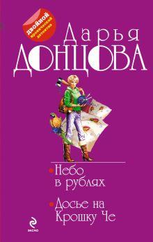 Донцова Д.А. - Небо в рублях. Досье на Крошку Че обложка книги