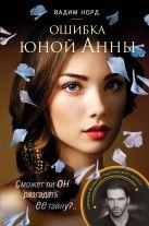 Норд В. - Ошибка юной Анны' обложка книги
