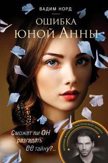 Норд В. - Ошибка юной Анны обложка книги