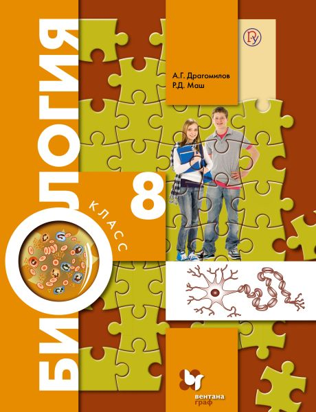 Биология. 8класс. Учебник