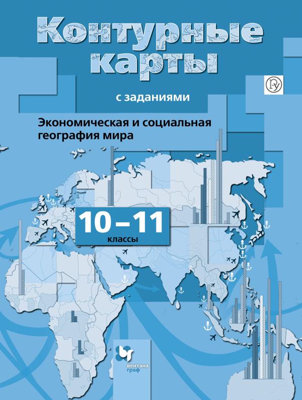 Экономическая и социальная география мира. 10–11классы. Контурные карты