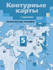 ЛетягинА.А. - Начальный курс географии. 5класс. Контурные карты обложка книги