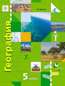 География. 5класс. Учебник обложка книги