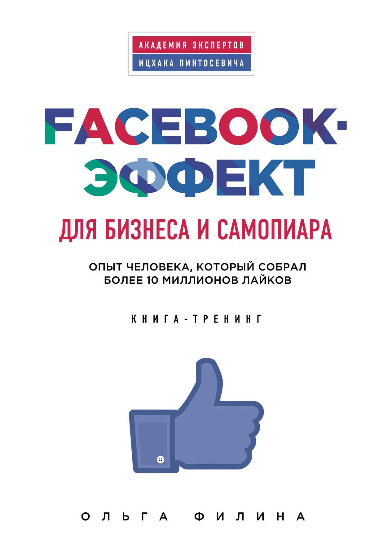 Facebook-эффект для бизнеса и самопиара. Опыт человека, который собрал более 10 миллионов лайков ( Ольга Филина  )