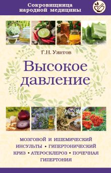 Ужегов Г.Н. - Высокое давление обложка книги