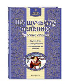 - По щучьему велению. Русские сказки обложка книги