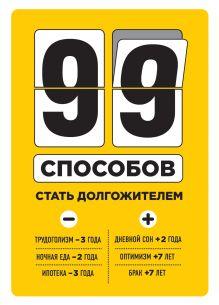 - 99 способов стать долгожителем (1) (суперобложка) обложка книги