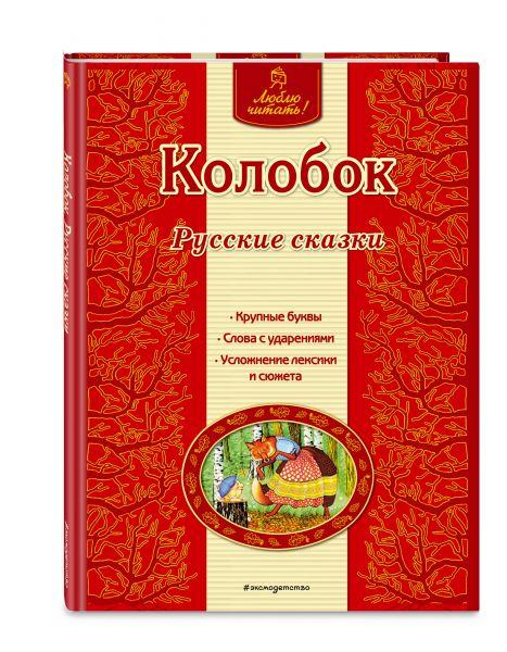 Колобок. Русские сказки