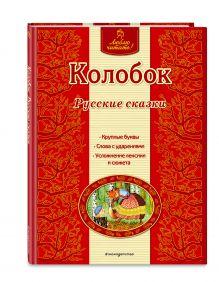 - Колобок. Русские сказки обложка книги