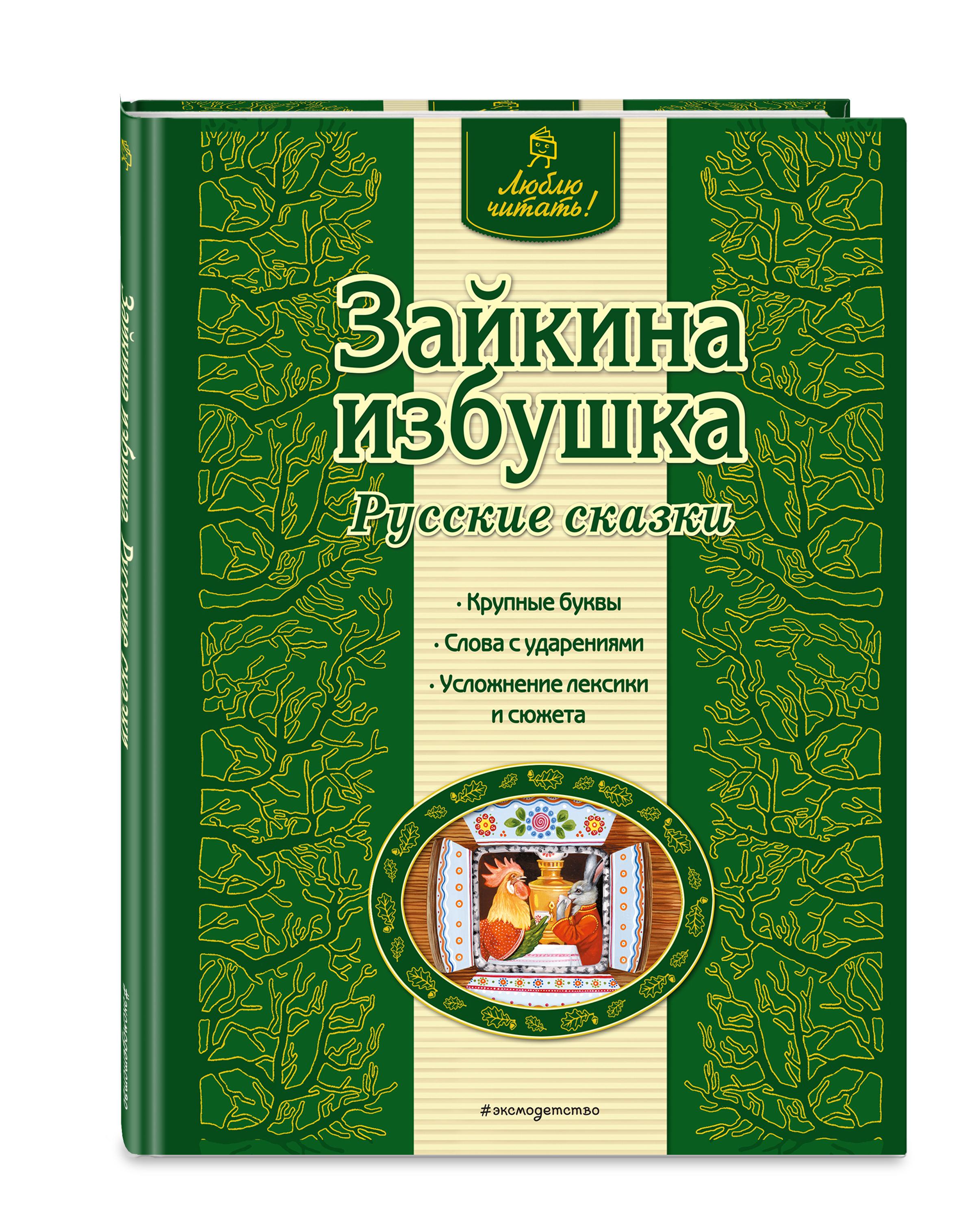 Зайкина избушка. Русские сказки котовская и сост зайкина избушка русские сказки
