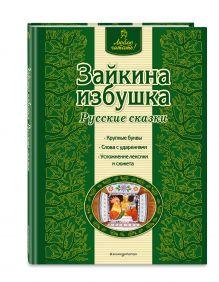 - Зайкина избушка. Русские сказки обложка книги
