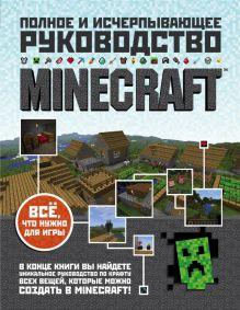 Обложка Minecraft. Полное и исчерпывающее руководство Стивен О'Брайен