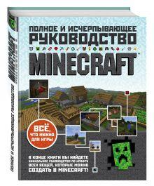 О'Брайен С. - Minecraft. Полное и исчерпывающее руководство обложка книги