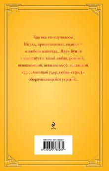 Обложка сзади Солнечный удар Иван Бунин