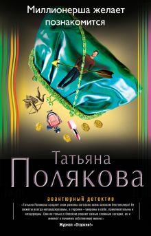 Обложка Миллионерша желает познакомиться Татьяна Полякова