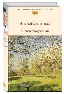 Дементьев А.Д. - Стихотворения обложка книги