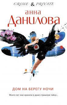 Обложка Дом на берегу ночи Анна Данилова
