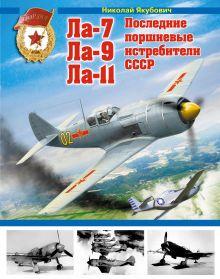 Ла-7, Ла-9, Ла-11. Последние поршневные истребители СССР обложка книги