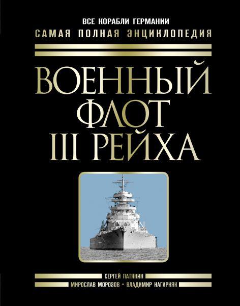 Военный флот III Рейха. Все корабли Гитлера