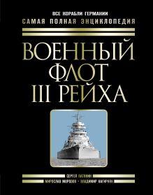 Военный флот III Рейха. Все корабли Гитлера обложка книги