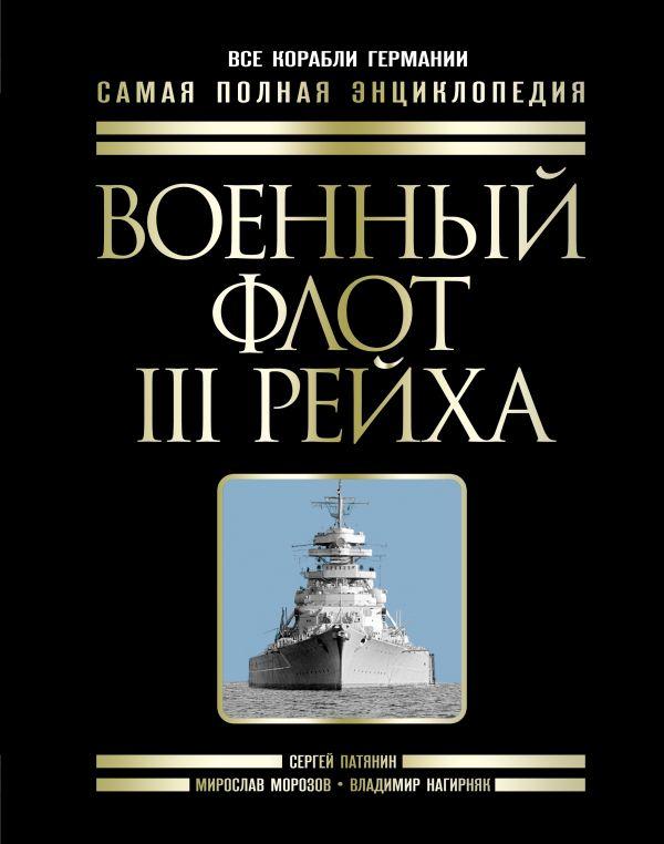 Военный флот III Рейха. Все корабли Гитлера Патянин С.В., Морозов М.Э., Нагирняк В.А.